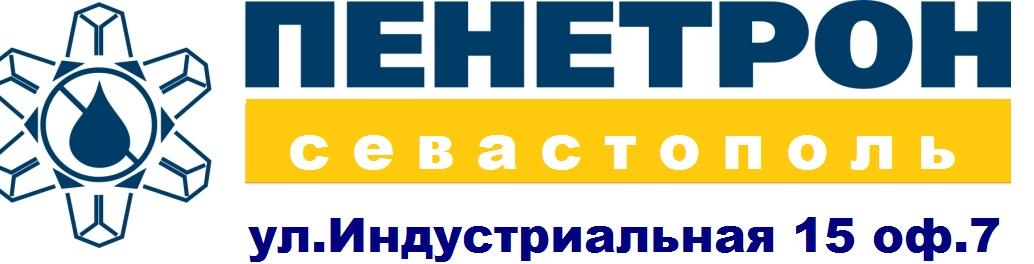 Пенетрон Севастополь